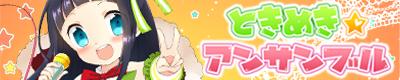 ときめき☆アンサンブル